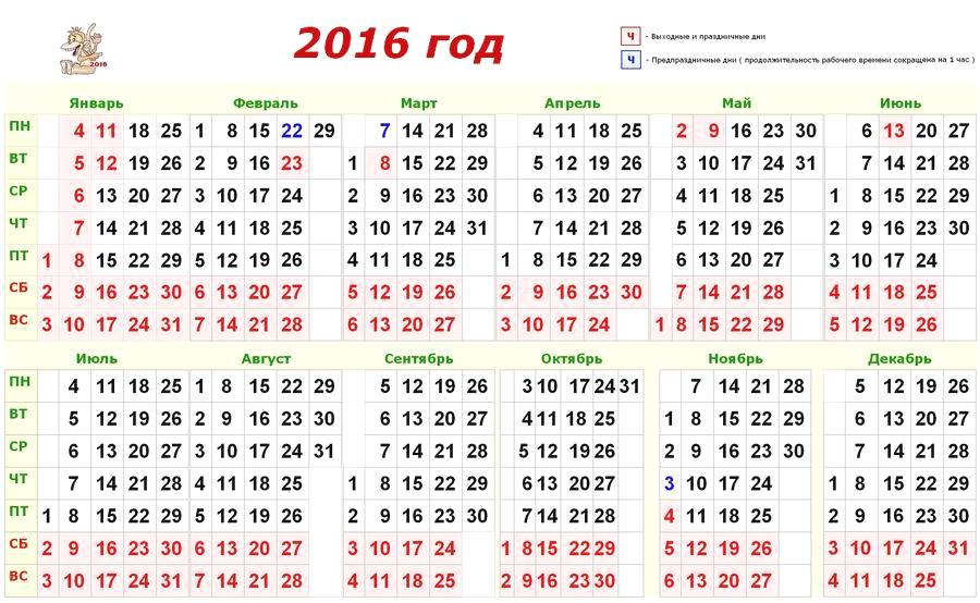 2015 2016 рабочий календарь на