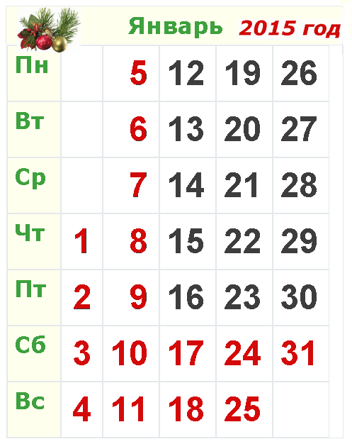 Список выходных дней в 2015 году