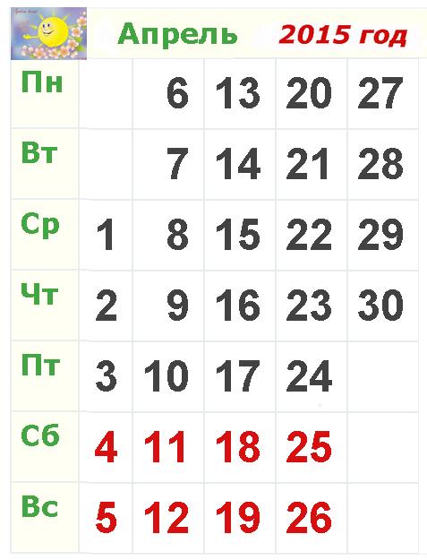 Календарь Апрель 2015 скачать