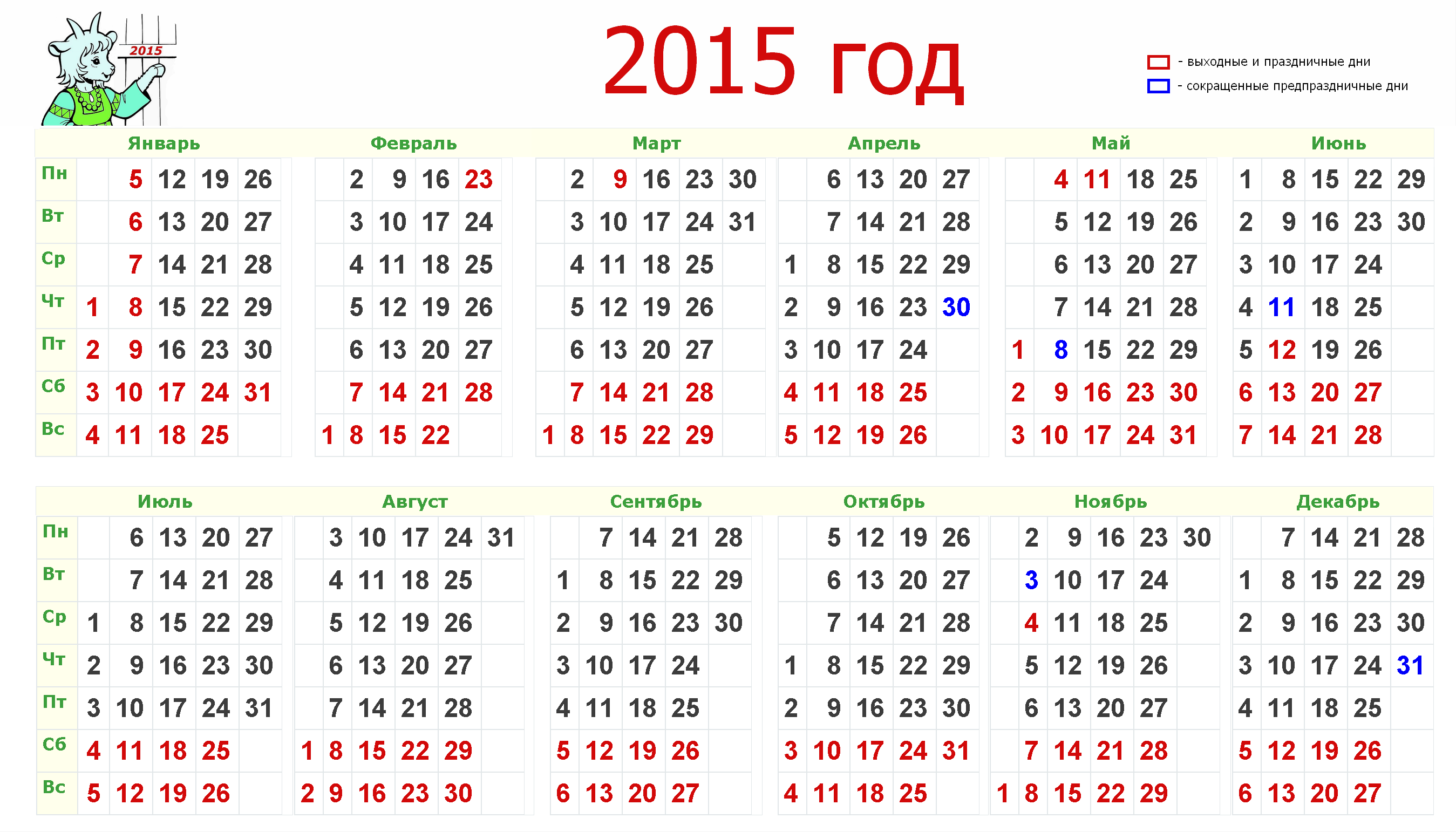 Фото-рамки календари