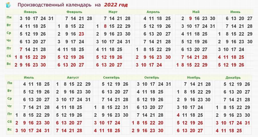 Календарь на 2022 год скачать бесплатно