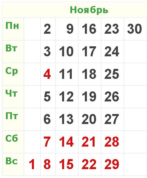 Календарь праздников и как их праздновать