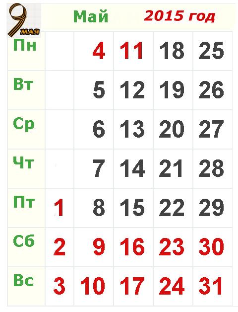 График выходных 2017 крым